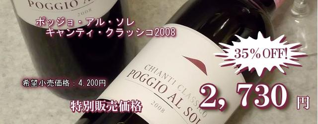 ポッジョ・アル・ソレ キャンティ・クラッシコ2008