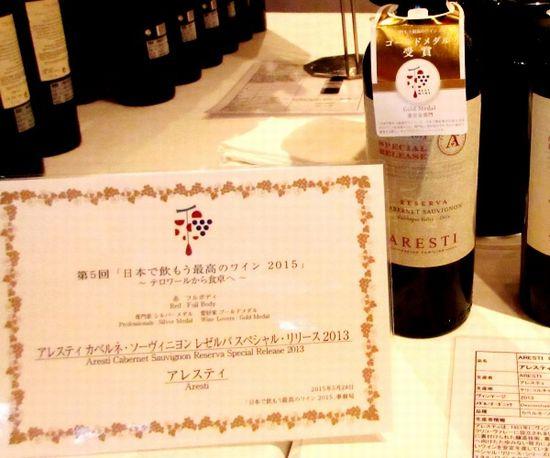 「日本で飲もう最高のワイン」金メダル
