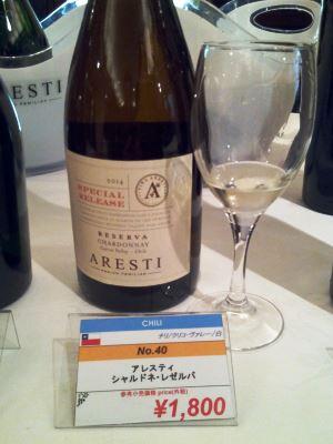 アレスティ レゼルバ・スペシャル・リリース シャルドネ2014