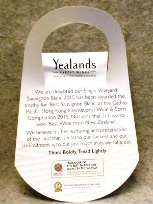 イーランズ・エステート シングル・ヴィンヤード・ソーヴィニヨン・ブラン2015