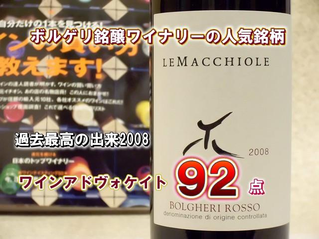 レ・マッキオーレ ボルゲリ・ロッソ2008