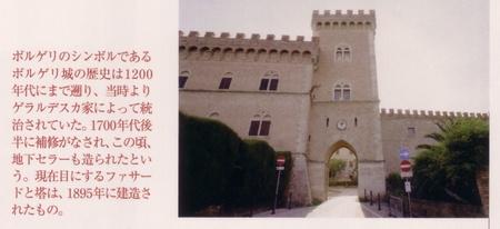 カステッロ・ディ・ボルゲリ ボルゲリ城