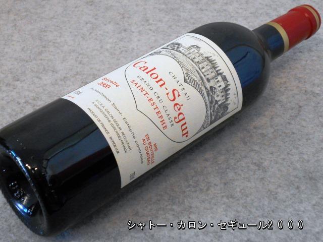 シャトー・カロン・セギュール2000 サンテステフ第3級グラン・クリュ・クラッセ