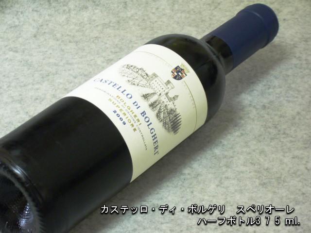 カステッロ・ディ・ボルゲリ スペリオーレ2009 ハーフ・ボトル