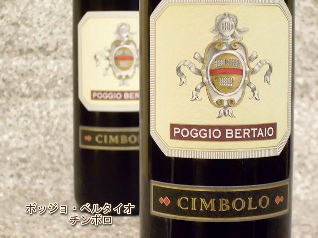 ポッジョ・ベルタイオ チンボロ2009