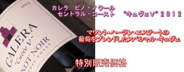 """カレラ ピノ・ノワールセントラル・コースト """"キュヴェV""""2012"""