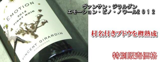 エモーション・ピノ・ノワール2012 ヴァンサン・ジラルダン