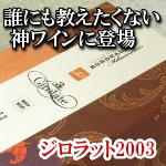 �����å�2003