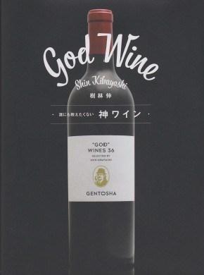 樹林伸 神ワイン36