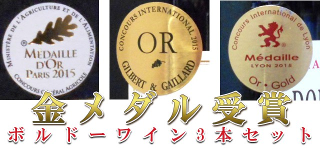 金メダル受賞ボルドーワイン3本セット