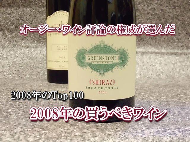グリーンストーン・ヴィンヤード ヒースコート・シラーズ2006