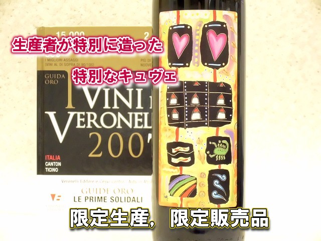 ミッナモーロ2011 テヌータ・イル・コルノ