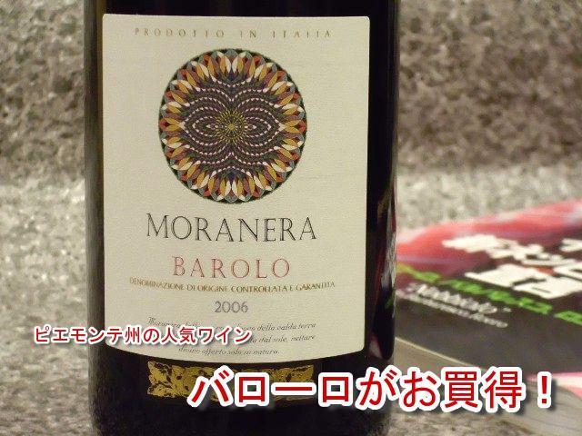 モラネラ・バローロ2006