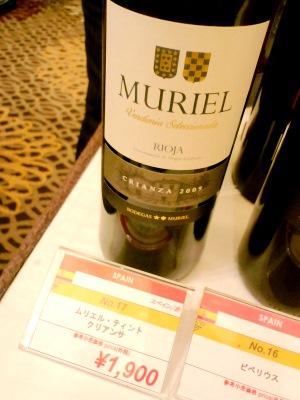 ボデガス・ムリエル クリアンサ2009 スペイン/リオハ