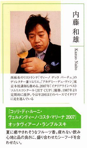 ワイン王国NO.51 内藤和雄ベスト5