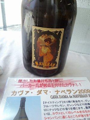 ナヴェラン・ダーマ エキストラ・ブリュット2009