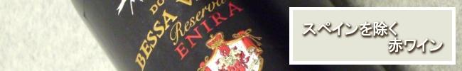 スペインを除く赤ワイン