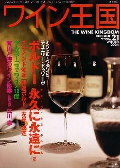 ワイン王国NO.21