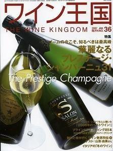 ワイン王国NO.36
