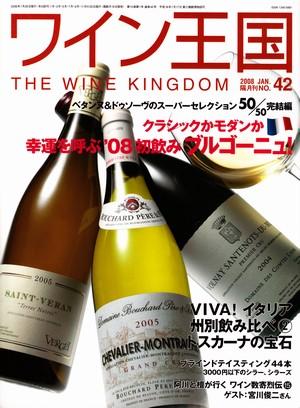 ワイン王国NO.42