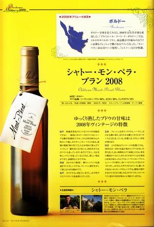 ワイン王国NO.52 シャトー・モンペラ・ブラン2008