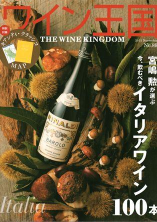 ワイン王NO.89