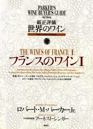 パーカーズ・ワイン・バイヤーズ・ガイド