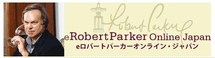 ロバートパーカーオンライン・ジャパン