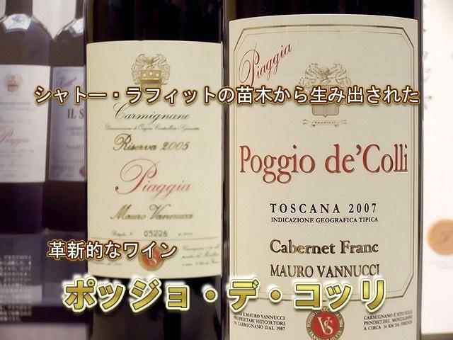 ピアッジャ ポッジョ・デ・コッリ2009【シャトー・ラフィットのカベルネ・フランから造られた革新的なワイン】
