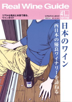 リアル・ワイン・ガイド41号
