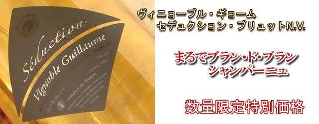 ヴィニョーブル・ギョーム セデクション・ブリュットN.V.