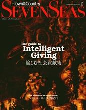 ラグジュアリー誌「SEVENSEAS」