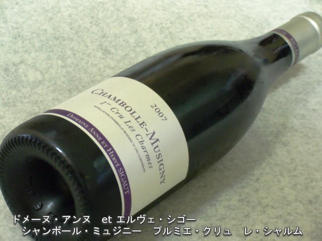 シャンボール・ミュジニー・プルミエ・クリュ レ・シャルム2007 ドメーヌ・アンヌ et エルヴェ・シゴー