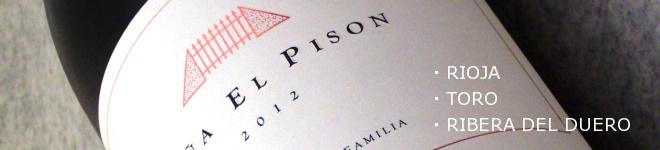 スペイン高級ワイン