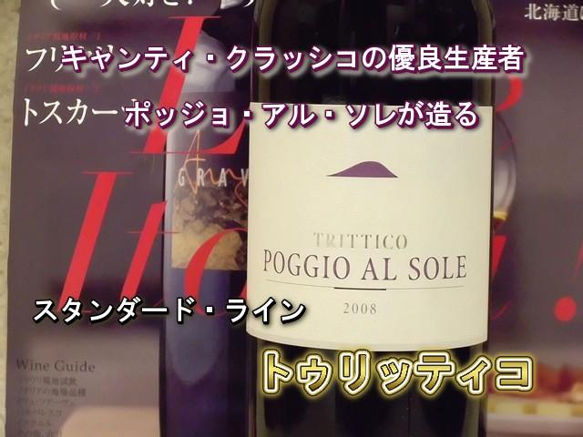 ポッジオ・アル・ソレ トゥリティコ2008  I.G.T.トスカーナ・ロッソ