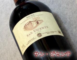 サン・ビセンテ2009