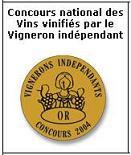 コンクール・ヴィニュロン・インディペンデント金メダル