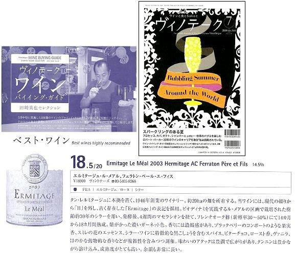 フェラトン・ペール&フィス エルミタージュ ル・メアル2005 ヴィノテーク2008年7月号ベスト・ワイン