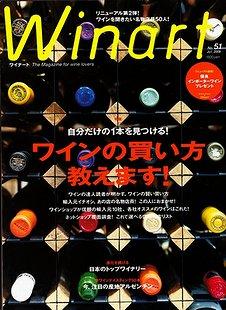 ワイナート(Winart)NO.51