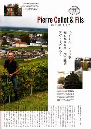 ピエール・カロ・エ・フィス