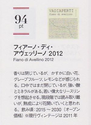 ヴァディアペルティ フィアーノ・ディ・アヴェッリーノ2012